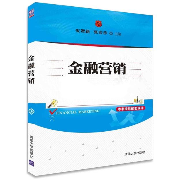 商品详情 - 金融营销 - image  0