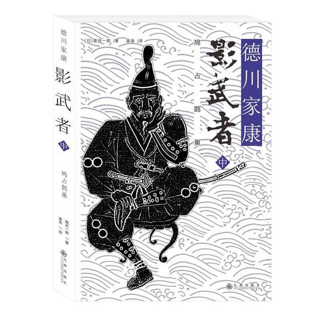 商品详情 - 影武者:鸠占鹊巢(2) - image  0