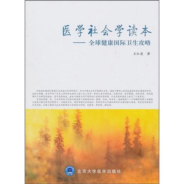 商品详情 - 医学社会学读本:全球健康国际卫生攻略 - image  0