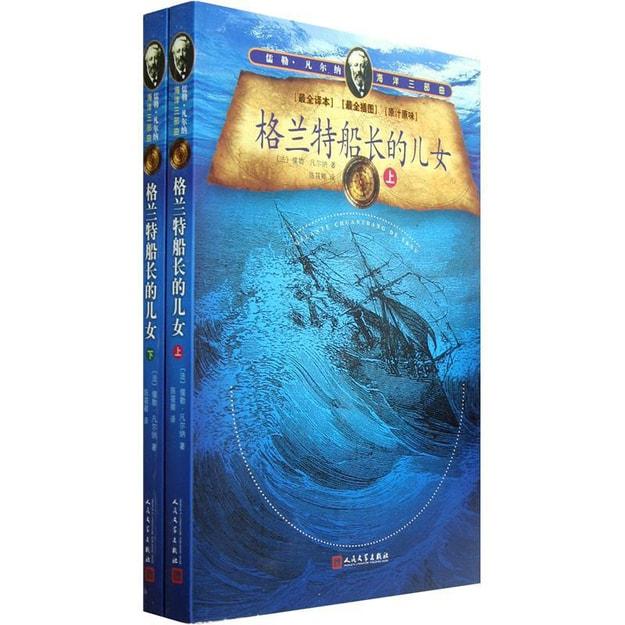 商品详情 - 儒勒·凡尔纳海洋三部曲:格兰特船长的儿女(套装共2册) - image  0