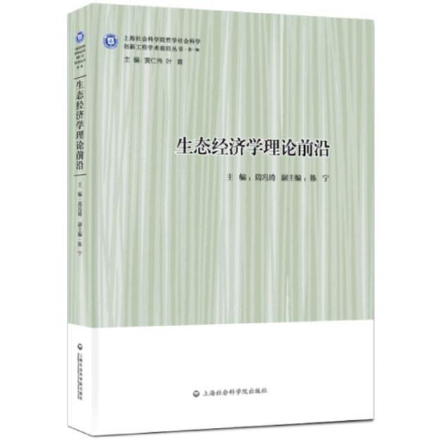 商品详情 - 生态经济学理论前沿 - image  0