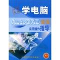AutoCAD 2002/2004实用操作指导