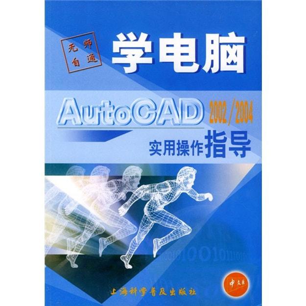 商品详情 - AutoCAD 2002/2004实用操作指导 - image  0