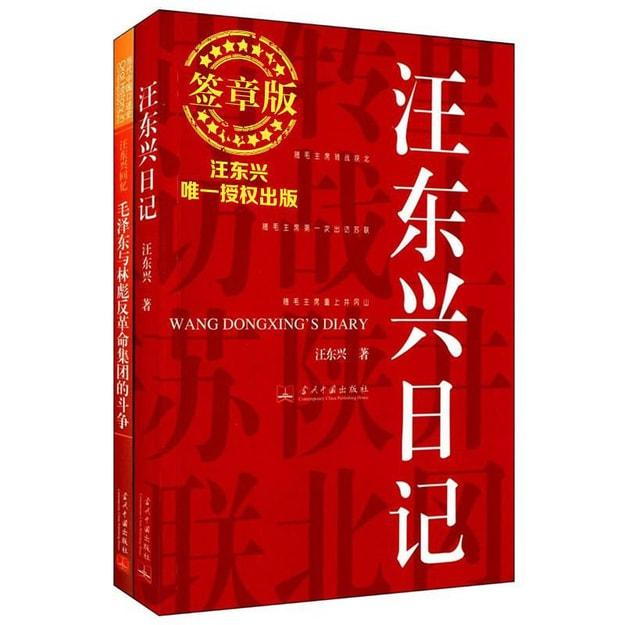 商品详情 - 汪东兴回忆(套装全2册 签章版) - image  0