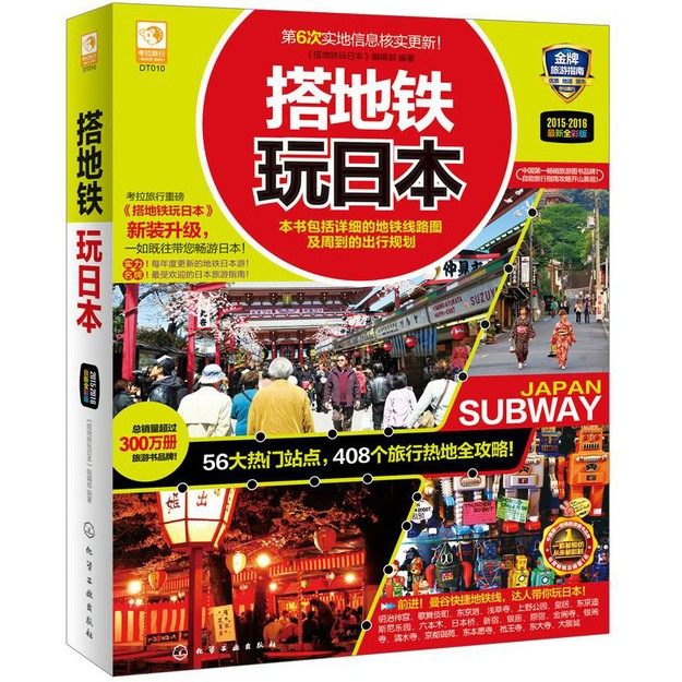 商品详情 - 搭地铁玩日本 - image  0
