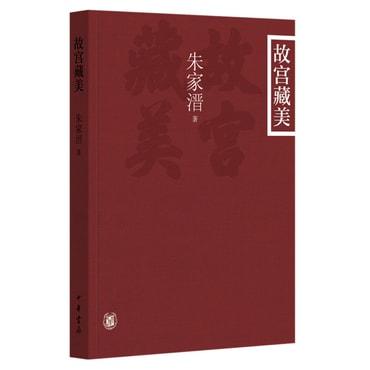 故宫藏美(插图平装本)