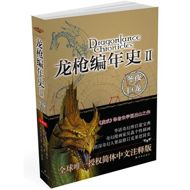 商品详情 - 龙枪编年史2:冬夜之巨龙 - image  0