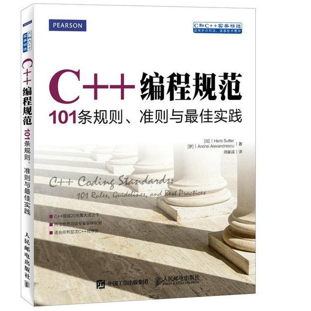 商品详情 - C++编程规范:101条规则、准则与最佳实践 - image  0
