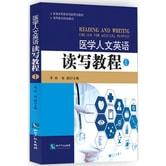 医学人文英语读写教程I