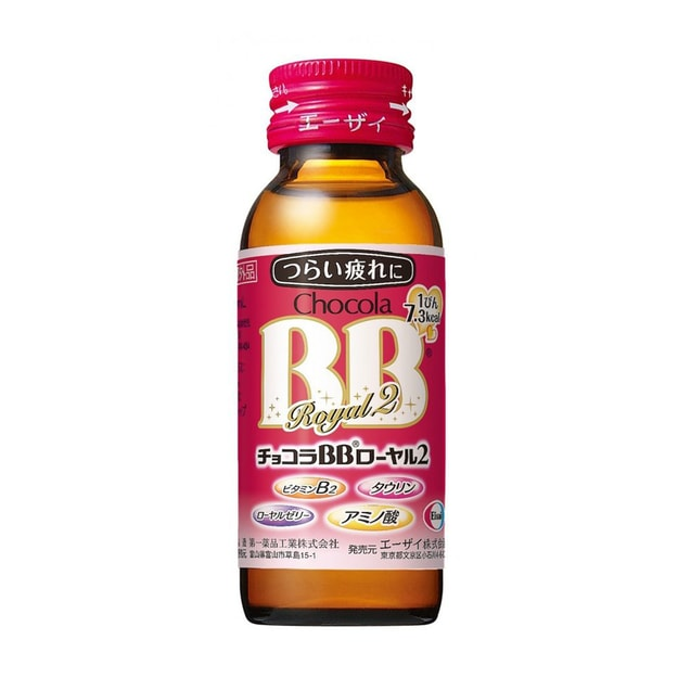 Product Detail - CHOCOLA BB Royal 2 50ml - image 0