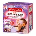 日本KAO花王 蒸汽护眼罩加热式缓解眼部疲劳眼贴膜加强版 #薰衣草香 1枚入