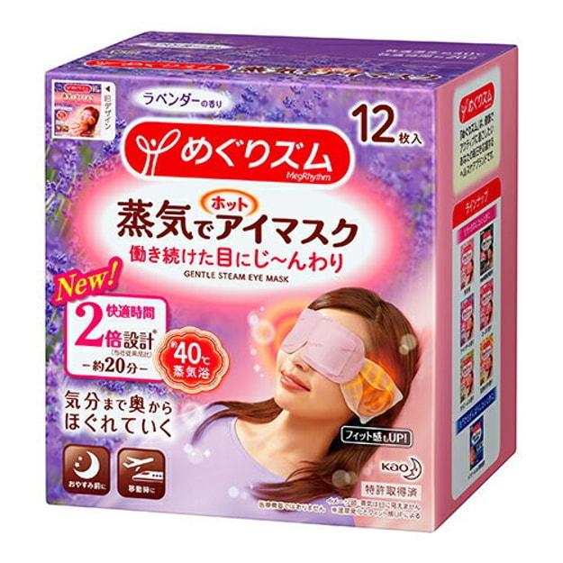 商品详情 - 日本KAO花王 蒸汽护眼罩加热式缓解眼部疲劳眼贴膜加强版 #薰衣草香 1枚入 - image  0
