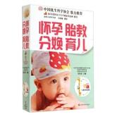 怀孕胎教分娩育儿