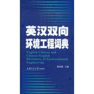 英汉双向环境工程词典