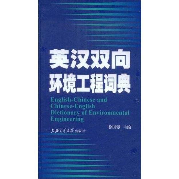 商品详情 - 英汉双向环境工程词典 - image  0