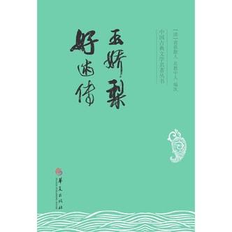 中国古典文学名著丛书:玉娇梨 好逑传