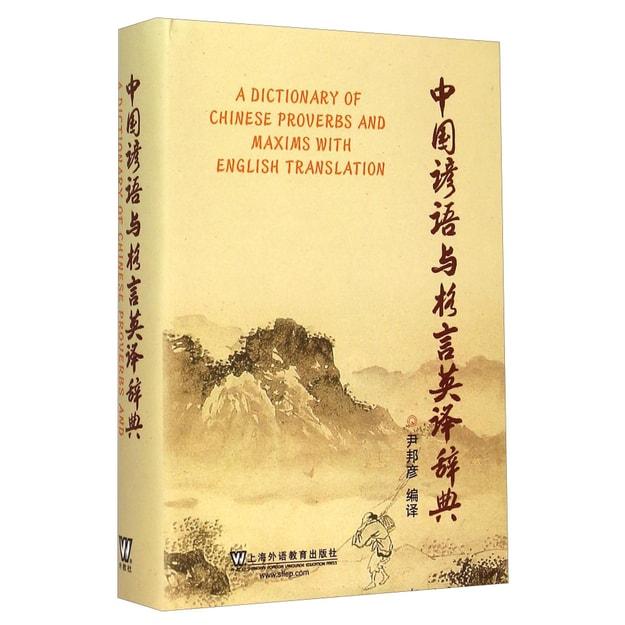商品详情 - 中国谚语与格言英译辞典 - image  0
