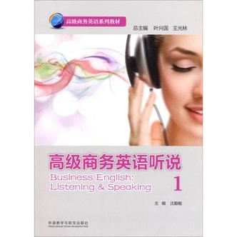 高级商务英语系列:高级商务英语听说1
