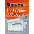 建筑专业CAD绘图技巧快速提高