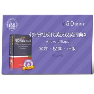 外研社现代英汉汉英词典app(安卓版)激活卡