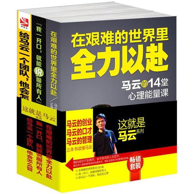 商品详情 - 畅销套装-这就是马云系列:永不放弃的人生哲学+跟任何人都聊得来的沟通艺术+带团队艺术(套装共3册) - image  0