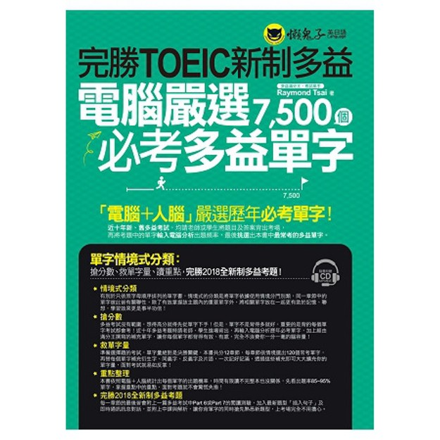 Product Detail - 【繁體】完勝TOEIC新制多益(附1CD) - image 0
