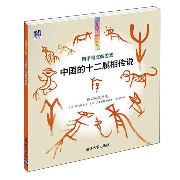 商品详情 - 用甲骨文做游戏:中国的十二属相传说 - image  0