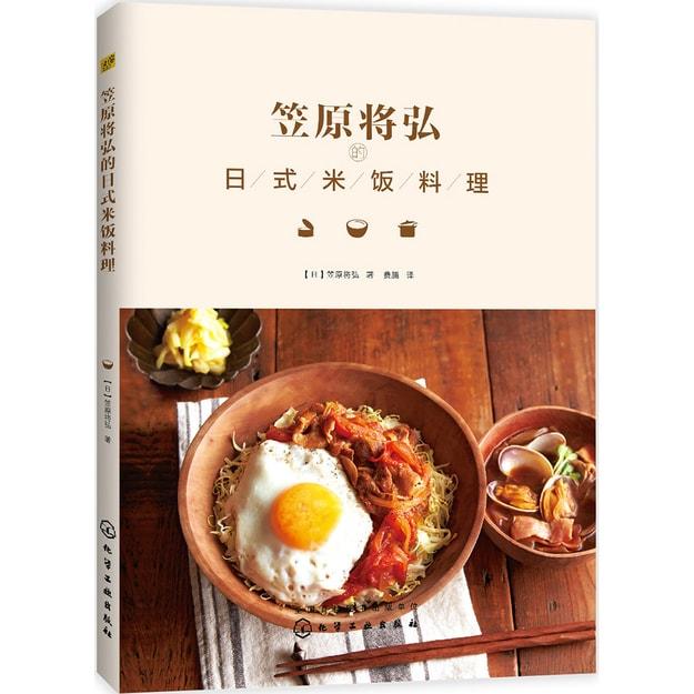 商品详情 - 笠原将弘的日式米饭料理 - image  0