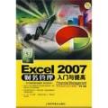 Excel 2007财务管理入门与提高
