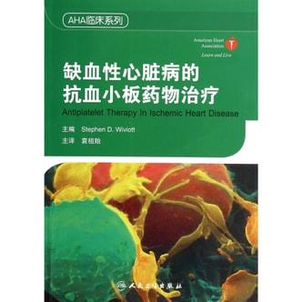 缺血性心脏病的抗血小板药物治疗