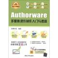 软件入门与提高丛书:Authorware多媒体课件制作入门与提高(经典清华版)(附DVD-ROM光盘1张)