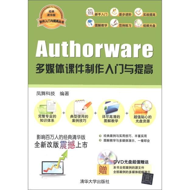 商品详情 - 软件入门与提高丛书:Authorware多媒体课件制作入门与提高(经典清华版)(附DVD-ROM光盘1张) - image  0