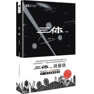 中国科幻基石丛书:三体(典藏版)