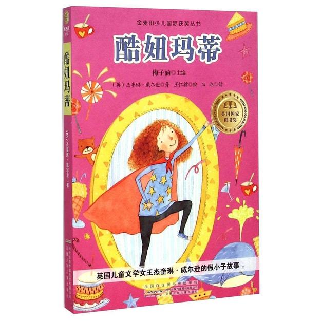 商品详情 - 金麦田少儿国际获奖丛书:酷妞玛蒂 - image  0