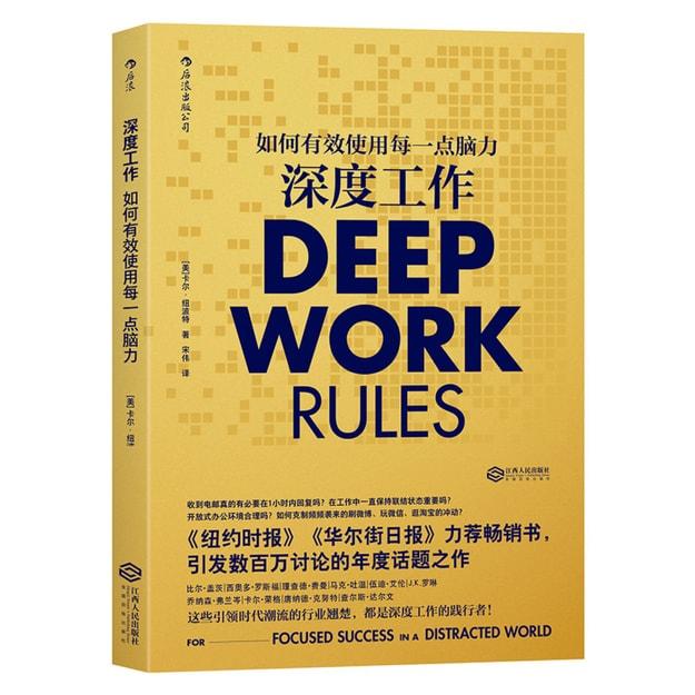 商品详情 - 深度工作: 如何有效使用每一点脑力 - image  0