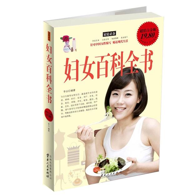 商品详情 - 妇女百科全书 - image  0