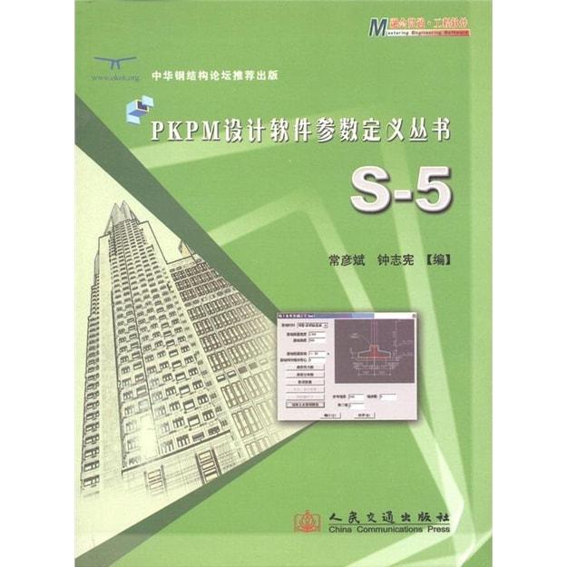 商品详情 - PKPM设计软件参数定义丛书:S-5 - image  0