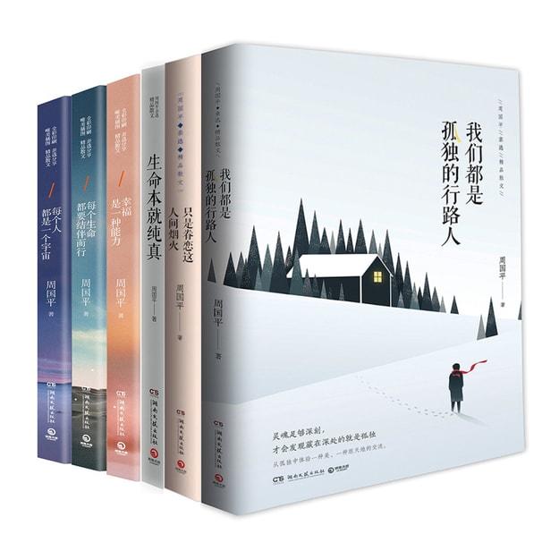 Product Detail - 周国平经典作品套装(全六册) - image 0