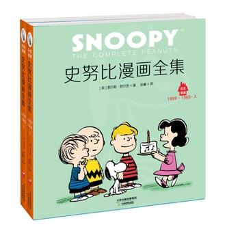 史努比漫画全集:1959~1960(套装全2册)