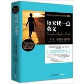 心灵鸡汤·每天读一点英文:一个人,也能穿越黑暗(激励卷)