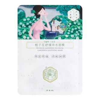 BAIQUELING Sansheng Blossom Gardenia Soothing Facial Mask 1pc