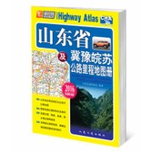 山东省及冀豫皖苏公路里程地图册(2016版 全新升级)