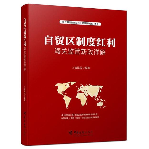 商品详情 - 自贸区制度红利:海关监管新政详解 - image  0