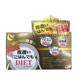 【日本直邮】新谷酵素 NIGHT DIET 金装60mg增量版 黄金王様活性夜间生酵素 瘦身排毒 150粒  30日