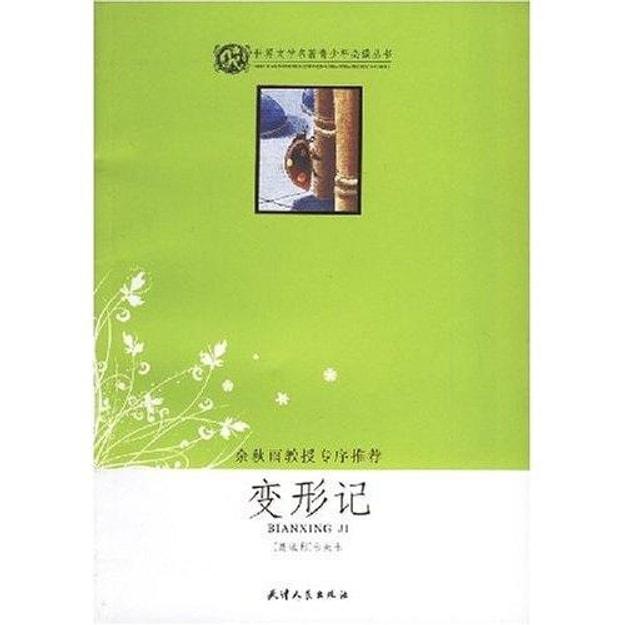 商品详情 - 世界文学名著青少年必读丛书:变形记 - image  0