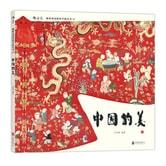 秘密花园涂绘学院丛书:中国的美(裸脊线装版)