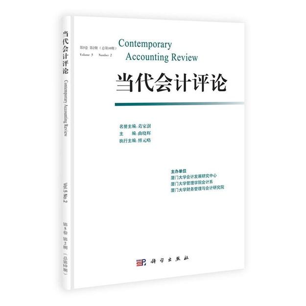 商品详情 - 当代会计评论(第5卷)(第2期·总第10期) - image  0