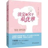 淡定的女子最优雅(卡耐基写给女人的气质修炼书。改变女人一生,畅销60多年的心灵励志经典。)