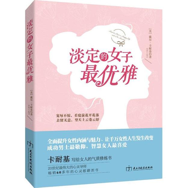 商品详情 - 淡定的女子最优雅(卡耐基写给女人的气质修炼书。改变女人一生,畅销60多年的心灵励志经典。) - image  0