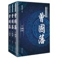 曾国藩(套装全三册)/长篇历史小说经典书系